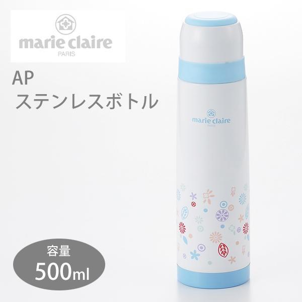 マリ・クレール APステンレスボトル0.5L(水筒) MC-951