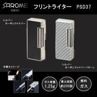 SAROME TOKYO フリント ガスライター シルバー PSD37 カーボンファイバー・PSD37-05