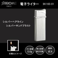 SAROME TOKYO 電子ライター シルバーヘアライン・シルバーサンドブラスト SK165-01