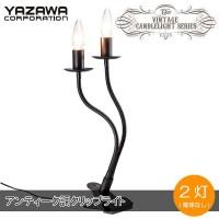 YAZAWA(ヤザワコーポレーション) アンティーク調クリップライト 2灯  電球なし Y07CLX60XR02BZ