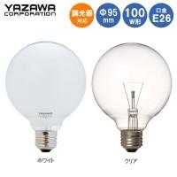 YAZAWA(ヤザワコーポレーション) 長寿命 ボール電球 100W形 Φ95mm ホワイト・GW100110V90W95L