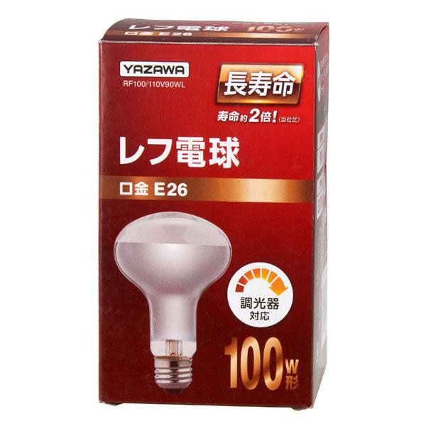 YAZAWA(ヤザワコーポレーション) 長寿命 レフ電球 100W形 RF100110V90WL