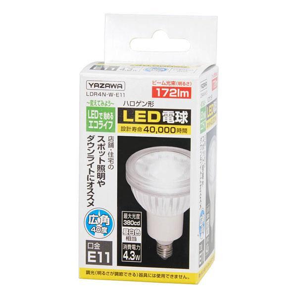 YAZAWA(ヤザワコーポレーション) ハロゲン形LED電球 昼白色 40度 LDR4NWE11