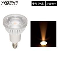 YAZAWA(ヤザワコーポレーション) ハロゲン形LED電球 電球色 20度 2個入 LDR4LME112P
