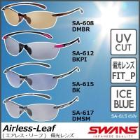 山本光学 SWANS(スワンズ) Airless-Leaf(エアレス・リーフ) 偏光レンズ 日本製 SA-608・DMBR