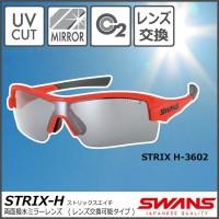 山本光学 SWANS(スワンズ) STRIX-H(ストリックスエイチ) 両面撥水ミラーレンズ レンズ交換可能タイプ STRIX H-3602