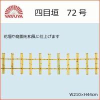 八ツ矢工業(YATSUYA) 四目垣 72号 56810