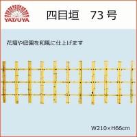 八ツ矢工業(YATSUYA) 四目垣 73号 56815