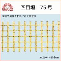 八ツ矢工業(YATSUYA) 四目垣 75号 56820