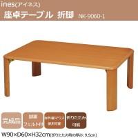 ines(アイネス) 座卓テーブル 折脚 NK-9060-1