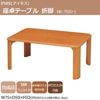 ines(アイネス) 座卓テーブル 折脚 NK-7550-1