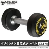 ポリウレタン固定式ダンベル 12.5kg UD12500