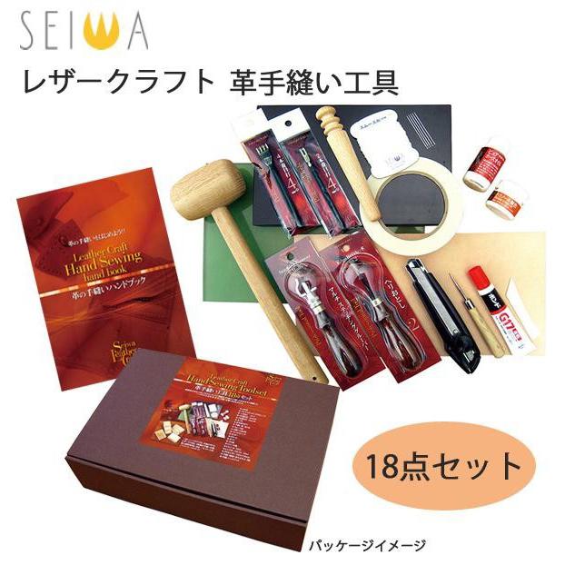 誠和(SEIWA/セイワ) レザークラフト 革手縫い工具 18点セット 33255084