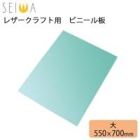 誠和(SEIWA/セイワ) レザークラフト用 ビニール板 大 (550×700mm) 33231010