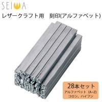 誠和(SEIWA/セイワ) レザークラフト用 刻印(アルファベット) 28本セット 33190021