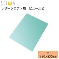 誠和(SEIWA/セイワ) レザークラフト用 ビニール板 中 (330×550mm)