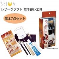 誠和(SEIWA/セイワ) レザークラフト 革手縫い工具 基本7点セット 33255080