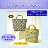 ハマナカ エコアンダリヤ ななめストライプのバッグ 茶系・H364-714-1