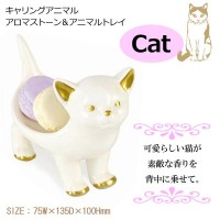 キャリングアニマル アロマストーン&アニマルトレイ Cat KH-60959