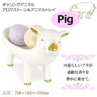 キャリングアニマル アロマストーン&アニマルトレイ Pig KH-60961