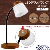 オーム電機 LEDデスクランプ DS-LS06-T