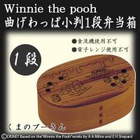 Winnie the pooh(くまのプーさん) 曲げわっぱ小判1段弁当箱 WLB1 POS.314155