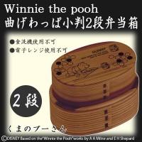 Winnie the pooh(くまのプーさん) 曲げわっぱ小判2段弁当箱 WLWB1 POS.314162