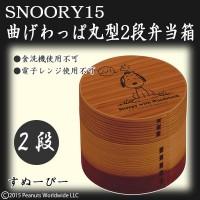 SNOOPY(スヌーピー)15 曲げわっぱ丸型2段弁当箱 WLWBR1 POS.313868