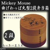 Mickey Mouse(ミッキーマウス) 曲げわっぱ丸型2段弁当箱 WLWBR1 POS.314186