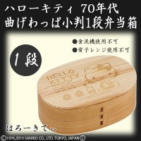 ハローキティ 70年代 曲げわっぱ小判1段弁当箱 WLB1 POS.318153