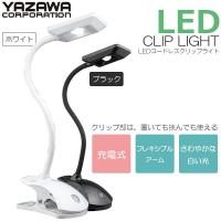 YAZAWA(ヤザワコーポレーション) 充電式 LED コードレスクリップライト ホワイト・Y07CFL04W02WH