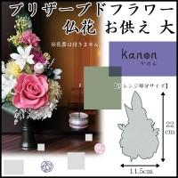 kanonかのん プリザーブドフラワー 仏花 お供え 大 F-2176