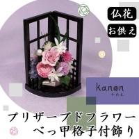 kanonかのん プリザーブドフラワー 仏花 お供え  べっ甲格子付飾り F-2153