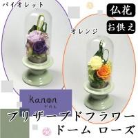 kanonかのん プリザーブドフラワー 仏花 お供え  ドーム ローズ バイオレット・F-2161