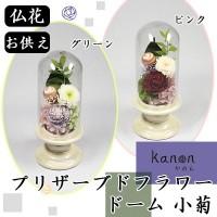 kanonかのん プリザーブドフラワー 仏花 お供え  ドーム 小菊 グリーン・F-2163