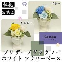 kanonかのん ププリザーブドフラワー 仏花 お供え  ホワイト フラワーベース ブルー・F-2173