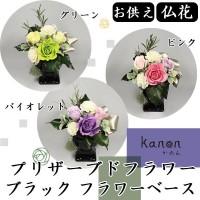 kanonかのん プリザーブドフラワー 仏花 お供え  ブラック フラワーベース グリーン・F-2170