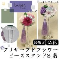 kanonかのん プリザーブドフラワー 仏花 お供え  ビーズスタンドS 菊 ローズ・F-2186