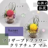 kanonかのん プリザーブドフラワー 仏花 お供え   クリアチェア マム ピンク・F-2157