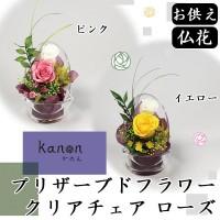 kanonかのん プリザーブドフラワー 仏花 お供え   クリアチェア ローズ ピンク・F-2159