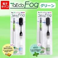 電子タバコ TaEco Fog(タエコフォッグ) グリーン ナチュラルフレーバー・FG-401GR-N
