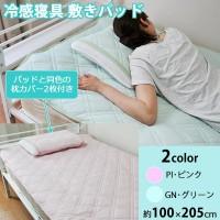 冷感寝具 敷きパッド(枕カバー2枚付) TAN-805 PI・ピンク