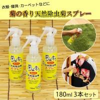 菊の香り 天然除虫菊スプレー 180ml 3本セット