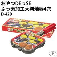 パール金属 おやつDEっSE ふっ素加工大判焼器4穴 D-420