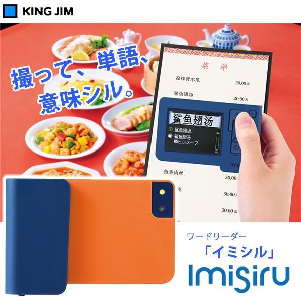 KING JIM(キングジム) 電子辞書 ワードリーダー imisiru「イミシル」 RW10