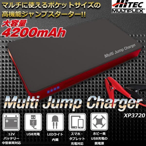 ハイテックマルチプレックスジャパン マルチジャンプチャージャー XP3720