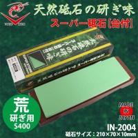 ナニワ研磨 日本製 スーパー砥石(ニューセラミックス) 台付 粒度:S400 IN-2004