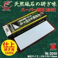 ナニワ研磨 日本製 スーパー砥石(ニューセラミックス) 台付 粒度:S5000 IN-2050