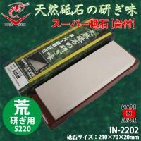 ナニワ研磨 日本製 スーパー砥石(ニューセラミックス) 台付 粒度:S220 IN-2202