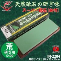 ナニワ研磨 日本製 スーパー砥石(ニューセラミックス) 台付 粒度:S400 IN-2204